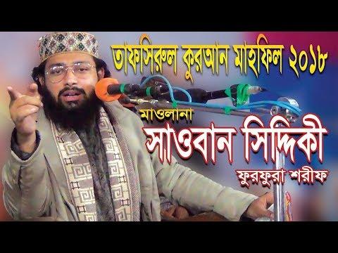 Bangla Tafseer Mahfil 2018 By Maulana Sawban Siddiki (Furfura Sharif) || New Full Bangla Waz Mahfil