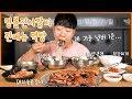 명륜진사갈비 전메뉴 리얼사운드 먹방! | 돼지갈비 무한리필 | Korean bbq(Galbi) Eating show! Mukbang