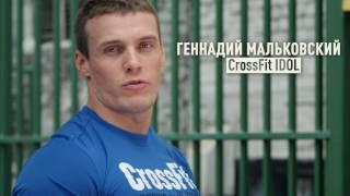 Большой Кубок 2017 - Геннадий Мальковский