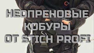 Обзор на неопреновые кобуры от Stich Profi. Проект Чистота.
