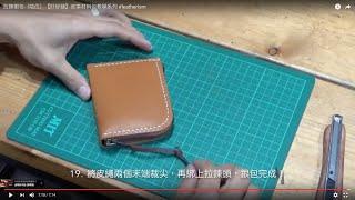拉鍊銀包(咭位)【好好縫】皮革材料包教學系列 #leatherism