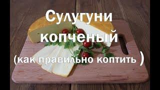 Как коптить сыр на примере Сулугуни , ссылка на рецепт Сулугуни в описании