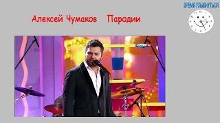 Алексей Чумаков Пародии из шоу один в один