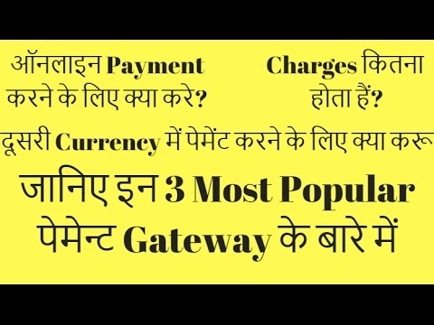 3 Best Payment Gateway For Online Money Transactions