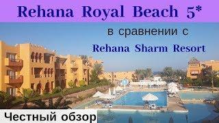 Честные обзоры отелей Египта Rehana Royal Beach 5 и Rehana Sharm Resort 4
