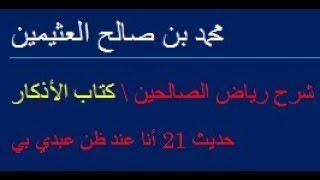 شرح رياض الصالحين حديث 21 أنا عند ظن عبدي بي/  محمد بن صالح العثيمين