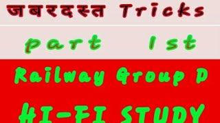 G.k tricky |online G.k trick |General knowledge trick |Dailly G.k trick
