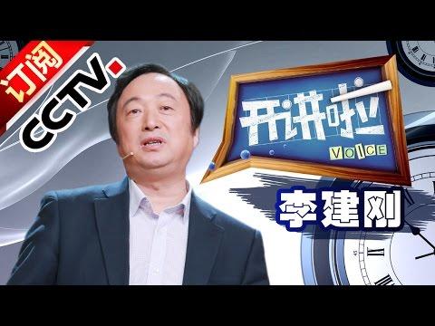《开讲啦》 20160416 —李建刚:人造太阳 | CCTV