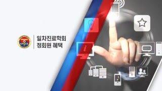 대한일차진료학회 홍보 영상