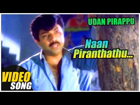 Naan Poranthathu Thaniya Video Song | Udan Pirappu Tamil Movie | Sathyaraj | Rahman | Ilayaraja
