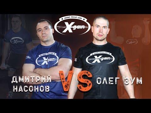 Зум Vs Насонов: Чемпион мира по пауэрлифтингу против жимовика - Xgain #3