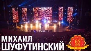 Михаил Шуфутинский - Третье сентября (Love Story. Live)