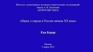 Ева Берар. Наука о городе в России начала ХХ века