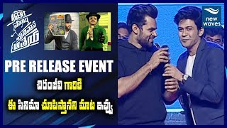 Agent Sai Srinivasa Athreya Pre Release Event | Sai Dharam Tej | Naveen Polishetty | New Waves