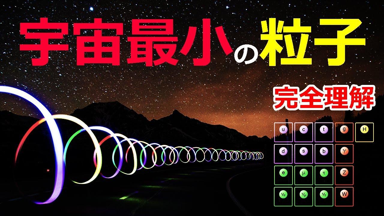 実は超シンプル「素粒子」とは何なのか?【日本科学情報】【宇宙】