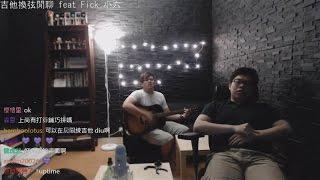 5/14 鳥屎/小六/Fick/老王 - 合唱歌單