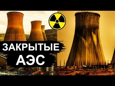 Заброшенные АЭС