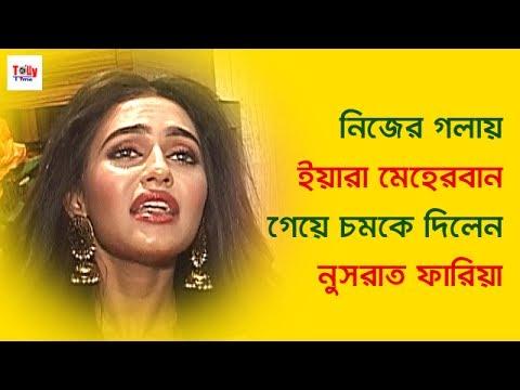 নুসরাত ফারিয়ার গলায় গান শুনলে চমকে যাবেন | Yaara Meherbaan | JEET | Nusraat Faria | BOSS 2