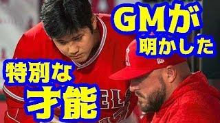 """【MLB】大谷翔平 エンゼルスGMが明かした""""特別な才能""""【大谷・MLB・エンゼルス】"""