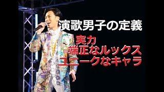 【開催決定】演歌男子。LIVE2018 2018年7月18日(水) 【昼公演】 執事...