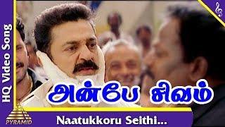 Download Naatukkoru Seithi  Song |Anbe Sivam Movie Songs | Kamal Haasan |Madhavan| Kiran|Pyramid Music MP3 song and Music Video