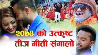 New Teej Song 2074 | Jukebox _ Ganesh Adhikari. Ft. Aashir P. Jung | Anjali Adhikari | Suman Thapa