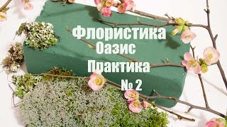 Цветы. Флористика. Оазис Практика ( Мастер класс) Flower.