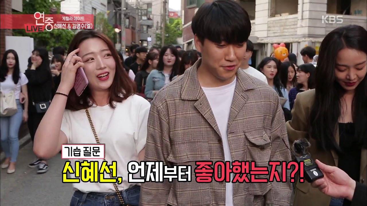 Download 연예가중계 Entertainment Weekly - [게릴라 데이트] 오랜만에 거리를 걷는 소감은?.20190517