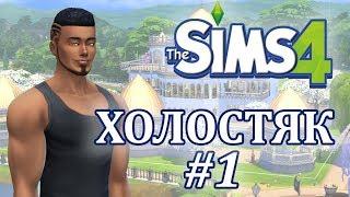 Sims 4  Холостяк #1