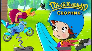 Новое Простоквашино сборник все серии подряд - Союзмультфильм HD