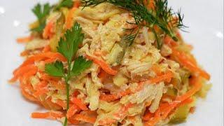"Салат ""Лисичка"" с корейской морковкой./Delicious meat salad."