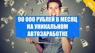 Заработок в интернете Яндекс Деньги