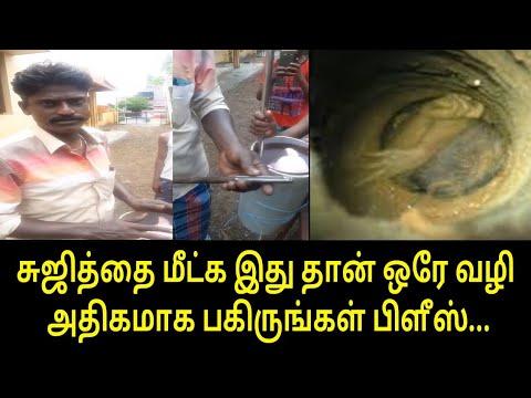 சற்றுமுன்பு இத மட்டும் செய்தால் Sujith யை ஒரு மணிநேரத்தில் மீட்டுவிடலாம் அதிகமாக பகிருங்கள் | Sujith