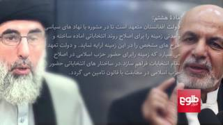 Draft Peace Accord To Be Signed Thursday / توافق نامه صلح با حزب اسلامی پنجشنبه امضاء میشود