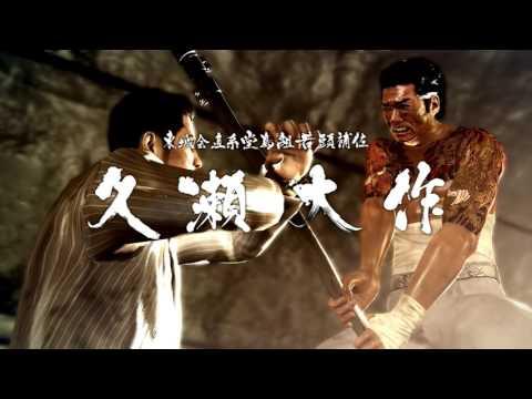 Yakuza 0 - Kuze Theme Full Version
