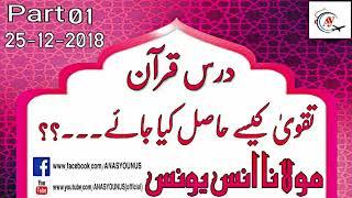 Taqwa Kesy Hasil Kia Jay..?? || Part 01 || Anas Younus || Darse Quran || 25 December 2018