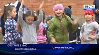 «Вести: Приморье»: Уникальные уроки физкультуры проходят в одной из школ Приморья