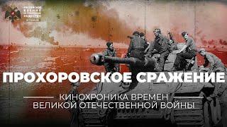 Прохоровское сражение