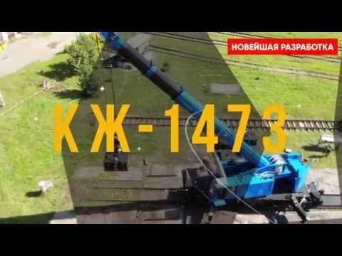 Испытания нового железнодорожного крана КЖ-1473