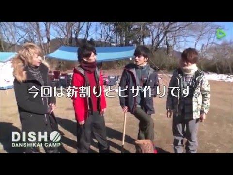 Preparándonos para comer  DISH// DANSHIKAI CAMP #4