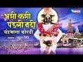 Ka Re Vitthala - Vithoba Marathi Bhajan - Aaj Mya Vitthal Pahila video