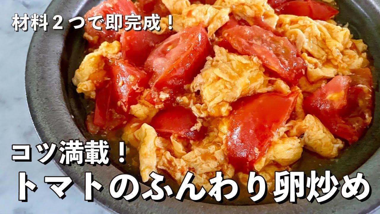 シンプルなのに激ウマ!材料2つで即完成レシピ!トマトのふんわり卵炒めの作り方