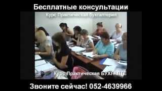 Профессиональные курсы и трудоустройство в Израиле
