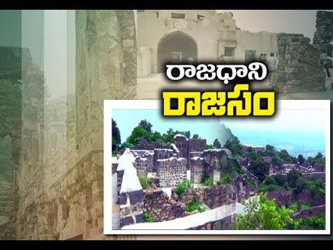 Historic Kondapalli Fort | to Be Developed As A Tourist Spot | Vijayawada