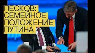 Песков: семейное положение Путина невлияет навыполнение своих функций