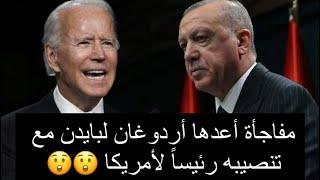 مع تنصيب بايدن رئيساً لأمريكا كانت مفاجأة أردوغان بالمرصاد 😲😲 ما هي المفاجأة؟؟!