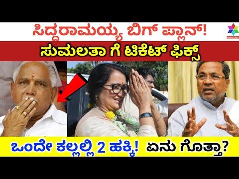 ಸಿದ್ದರಾಮಯ್ಯ ಬಿಗ್ ಪ್ಲಾನ್! ಸುಮಲತಾ ಗೆ ಮತ್ತೆ ಟಿಕೆಟ್ ಫಿಕ್ಸ್!   #sumalatha   Kannada Thare