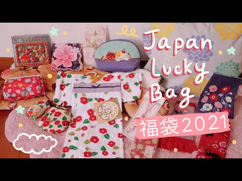 Japanese Lucky Bags 2021   Kyoto Kurochiku - Cute Small Gifts & Homeware Goods (福袋)