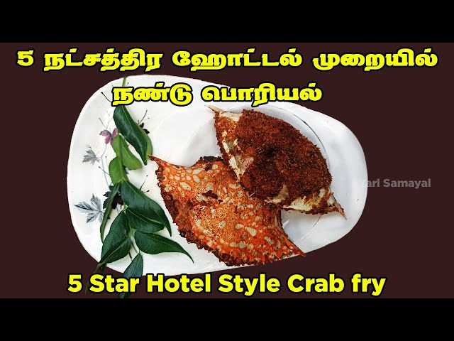5 நட்சத்திர ஹோட்டல் முறையில் நண்டு பொரியல்    5 Start hotel style crab fry   nandu poriyal in tamil
