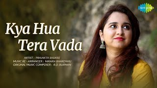 Kya Hua Tera Vada | Prajakta Shukre | R.D Burman | Majrooh Sultanpuri | #StayHome Cover